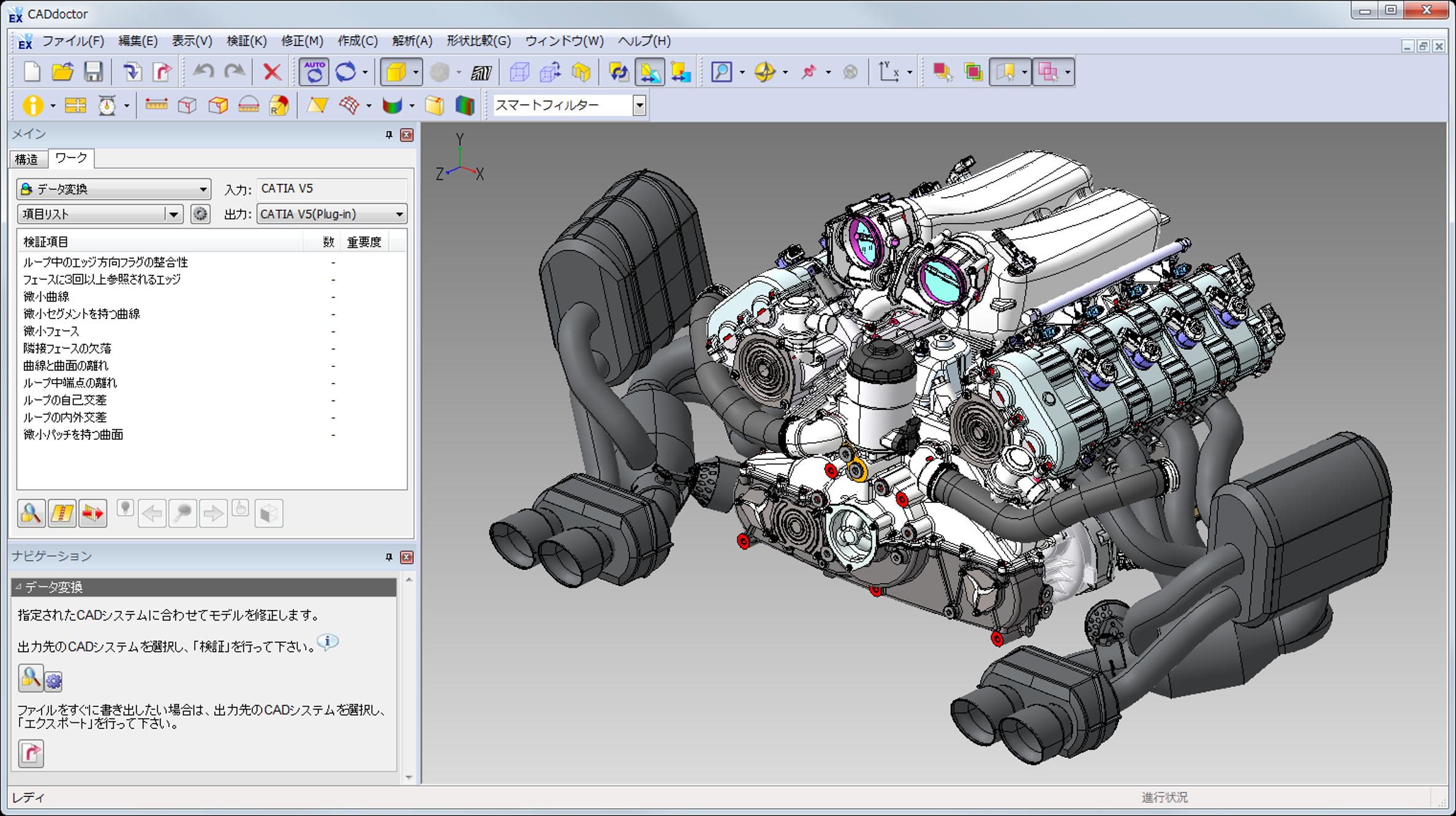 3dデータ変換 活用支援ツール caddoctor エリジオン